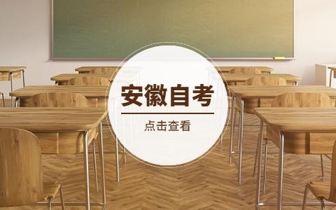安徽自考考试注意事项