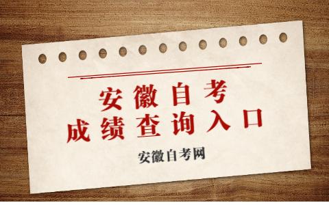 安徽自考报名报考网址