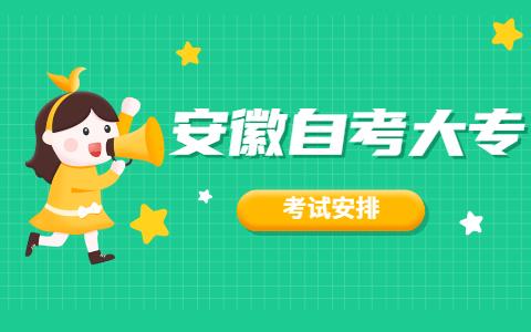 2021年10月安徽自考大专行政管理(690206)课程考试时间安排