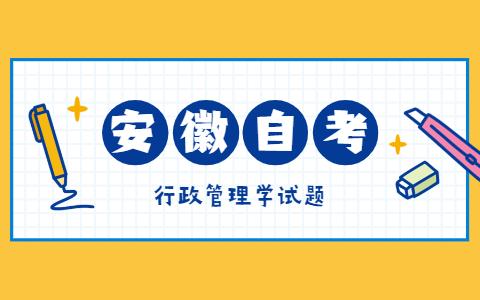 2021年10月安徽自考《行政管理学》模拟试题二-5