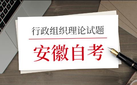 2021年10月安徽自考《行政组织理论》模拟试题(二)-2