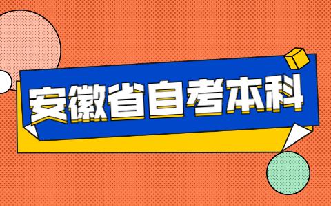 安徽省自考本科专业有哪些?