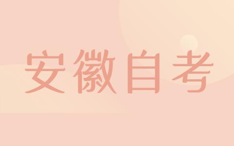 2021年10月安徽自考《行政组织理论》模拟试题(三)-2