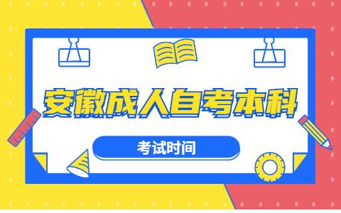 安徽省成人自考本科什么时候考试?