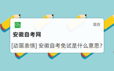 安徽自考免试是什么意思?