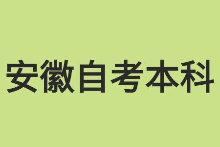 2021年安徽自考本科考哪几门?
